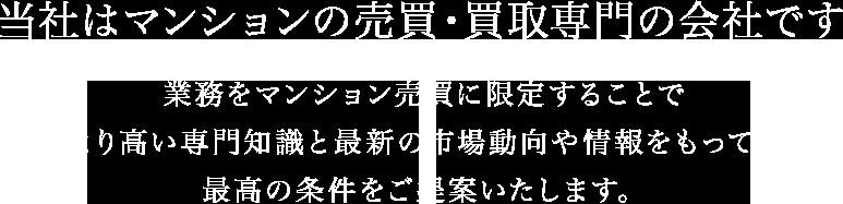 福岡のマンション売却・買取ならマンション売買専門店におまかせください