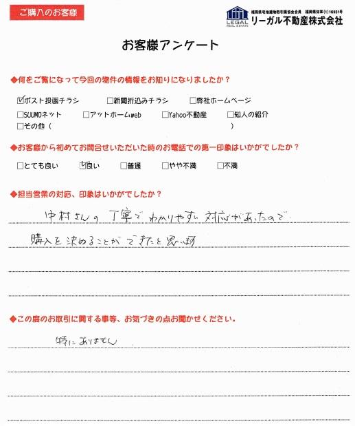 福岡県古賀市 S様