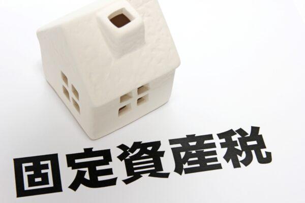 中古マンションは築年数が経過すると税金が安くなる?中古マンションを購入する際にかかる税金と購入のメリット・デメリットまで解説します